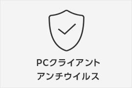 PCクライアントアンチウイルス