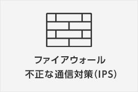 ファイアウォール 不正な通信対策(IPS)