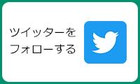 Twitterをはじめる