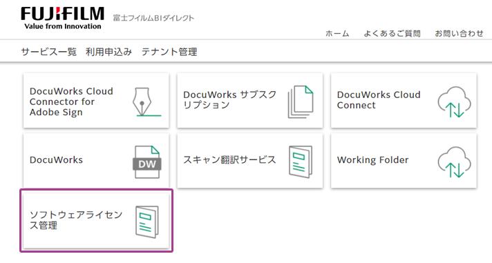 [ソフトウェアライセンス管理画面]からソフトウェアライセンス一覧を確認する画像