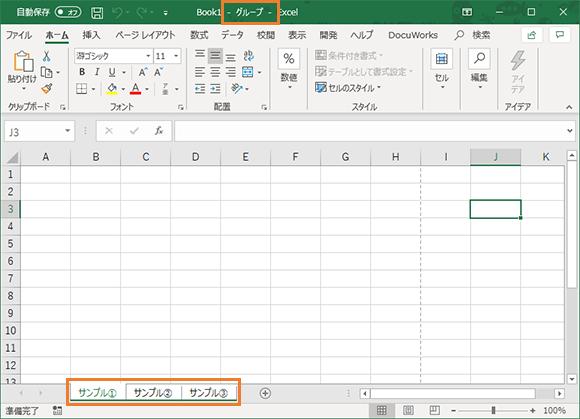 Microsoft Excelグループで保存