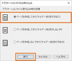 アプリケーションファイルの取り込みダイアログの画像
