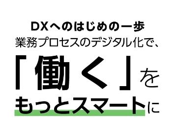 DXへのはじめの一歩 業務プロセスのデジタル化で、「働く」をもっとスマートに