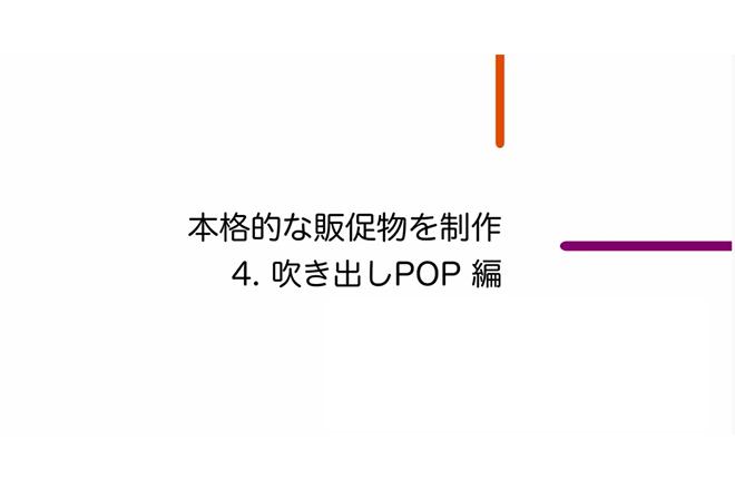 4)吹き出しPOP編