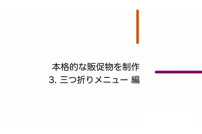 3)三つ折りメニュー編