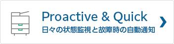 Proactive & Quick 日々の状態監視と故障時の自動通知