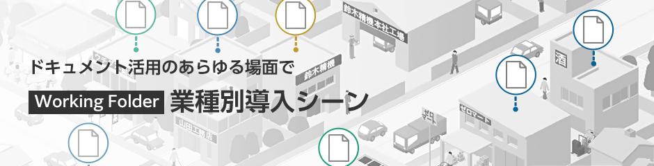 業種別 Working Folder 導入シーン Case04 サービス業
