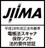 「電帳法スキャナ保存ソフト法的要件認証制度」認証ロゴは公益社団法人 日本文書情報マネジメント協会(JIIMA)によりライセンスされています。