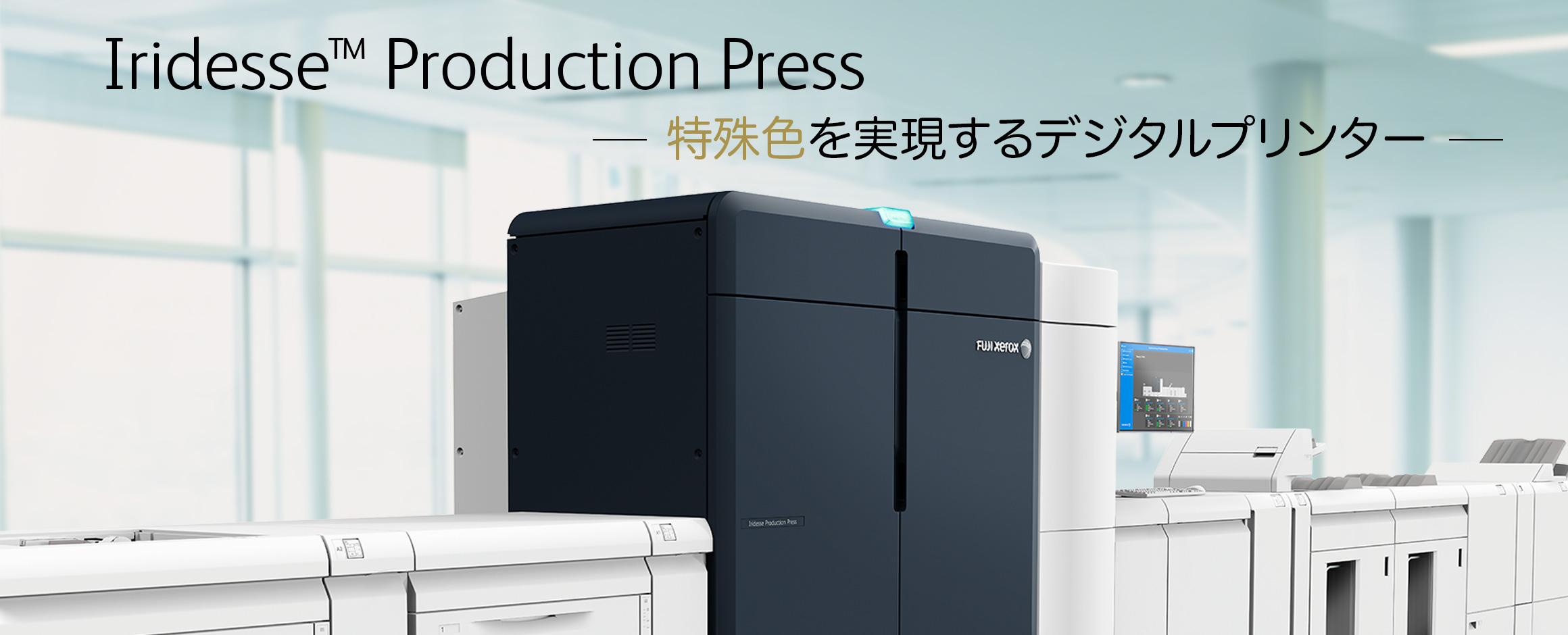 Iridesse™ Production Press 特殊色を実現するデジタルプリンター