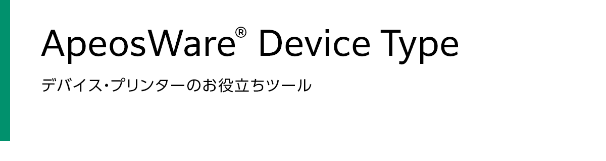 SAP(R) ERP環境で快適なプリントを実現するソフトウェア ApeosWare Device Type。