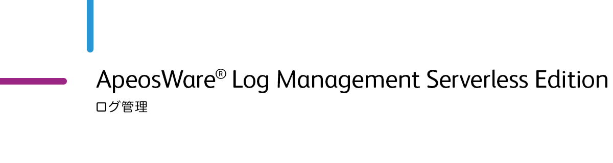 ApeosWare Log Management Serverless Edition ログ管理