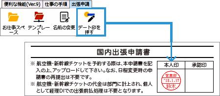 docuworks 電子 印鑑