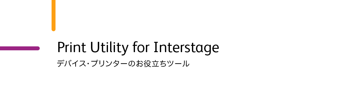 Print Utility for Interstage デバイス・プリンターのお役立ちツール