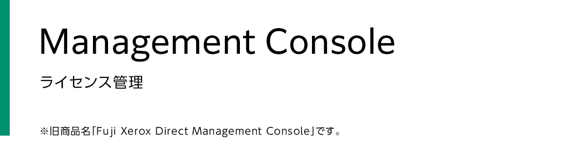 Fuji Xerox Direct Management Console ライセンス管理