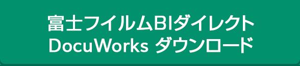 富士フイルムBIダイレクト DocuWorks ダウンロード