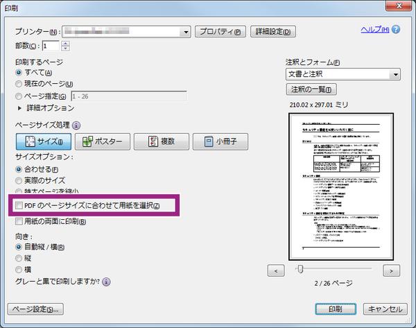 pdf 印刷 用紙 サイズ 変更